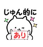◆◇ じゅん ◇◆ 専用の名前スタンプ(個別スタンプ:28)