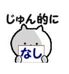 ◆◇ じゅん ◇◆ 専用の名前スタンプ(個別スタンプ:29)
