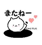 ◆◇ じゅん ◇◆ 専用の名前スタンプ(個別スタンプ:38)