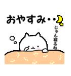 ◆◇ じゅん ◇◆ 専用の名前スタンプ(個別スタンプ:40)