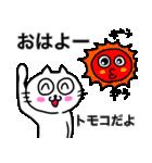ともこ専用トモコが使う用の名前スタンプ(個別スタンプ:3)