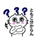ともこ専用トモコが使う用の名前スタンプ(個別スタンプ:4)