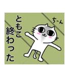 ともこ専用トモコが使う用の名前スタンプ(個別スタンプ:5)