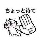ともこ専用トモコが使う用の名前スタンプ(個別スタンプ:14)