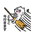 ともこ専用トモコが使う用の名前スタンプ(個別スタンプ:21)