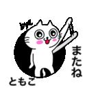 ともこ専用トモコが使う用の名前スタンプ(個別スタンプ:26)