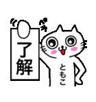 ともこ専用トモコが使う用の名前スタンプ(個別スタンプ:30)