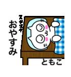 ともこ専用トモコが使う用の名前スタンプ(個別スタンプ:32)
