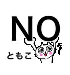 ともこ専用トモコが使う用の名前スタンプ(個別スタンプ:39)