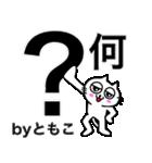 ともこ専用トモコが使う用の名前スタンプ(個別スタンプ:40)