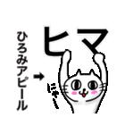 ひろみ専用ヒロミが使う用の名前スタンプ(個別スタンプ:01)