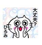 ひろみ専用ヒロミが使う用の名前スタンプ(個別スタンプ:02)