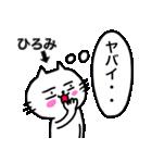 ひろみ専用ヒロミが使う用の名前スタンプ(個別スタンプ:03)