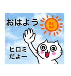 ひろみ専用ヒロミが使う用の名前スタンプ(個別スタンプ:04)