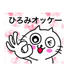 ひろみ専用ヒロミが使う用の名前スタンプ(個別スタンプ:06)