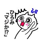 ひろみ専用ヒロミが使う用の名前スタンプ(個別スタンプ:07)