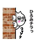 ひろみ専用ヒロミが使う用の名前スタンプ(個別スタンプ:08)