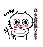 ひろみ専用ヒロミが使う用の名前スタンプ(個別スタンプ:10)