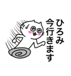 ひろみ専用ヒロミが使う用の名前スタンプ(個別スタンプ:11)