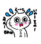 ひろみ専用ヒロミが使う用の名前スタンプ(個別スタンプ:12)