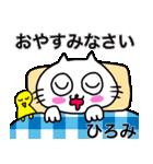 ひろみ専用ヒロミが使う用の名前スタンプ(個別スタンプ:13)