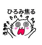 ひろみ専用ヒロミが使う用の名前スタンプ(個別スタンプ:14)