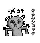 ひろみ専用ヒロミが使う用の名前スタンプ(個別スタンプ:16)