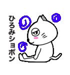 ひろみ専用ヒロミが使う用の名前スタンプ(個別スタンプ:17)
