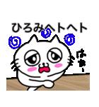 ひろみ専用ヒロミが使う用の名前スタンプ(個別スタンプ:19)