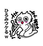 ひろみ専用ヒロミが使う用の名前スタンプ(個別スタンプ:20)