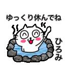 ひろみ専用ヒロミが使う用の名前スタンプ(個別スタンプ:22)