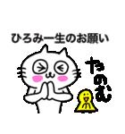 ひろみ専用ヒロミが使う用の名前スタンプ(個別スタンプ:23)