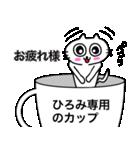 ひろみ専用ヒロミが使う用の名前スタンプ(個別スタンプ:24)