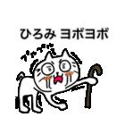 ひろみ専用ヒロミが使う用の名前スタンプ(個別スタンプ:26)