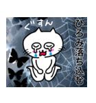 ひろみ専用ヒロミが使う用の名前スタンプ(個別スタンプ:27)