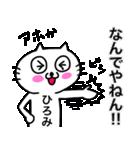 ひろみ専用ヒロミが使う用の名前スタンプ(個別スタンプ:28)