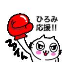 ひろみ専用ヒロミが使う用の名前スタンプ(個別スタンプ:29)