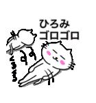 ひろみ専用ヒロミが使う用の名前スタンプ(個別スタンプ:30)