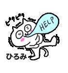 ひろみ専用ヒロミが使う用の名前スタンプ(個別スタンプ:32)