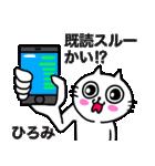 ひろみ専用ヒロミが使う用の名前スタンプ(個別スタンプ:33)