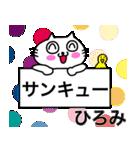 ひろみ専用ヒロミが使う用の名前スタンプ(個別スタンプ:34)