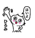 ひろみ専用ヒロミが使う用の名前スタンプ(個別スタンプ:35)