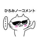 ひろみ専用ヒロミが使う用の名前スタンプ(個別スタンプ:36)