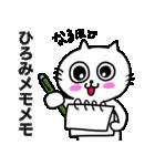 ひろみ専用ヒロミが使う用の名前スタンプ(個別スタンプ:37)
