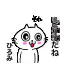 ひろみ専用ヒロミが使う用の名前スタンプ(個別スタンプ:40)