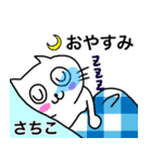 さちこ、さっちゃん、サチコ、さち、サチ、おやすみ(個別スタンプ:04)