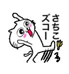 さちこ専用サチコが使う用の名前スタンプ!(個別スタンプ:8)