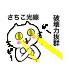 さちこ専用サチコが使う用の名前スタンプ!(個別スタンプ:20)