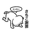 さちこ専用サチコが使う用の名前スタンプ!(個別スタンプ:27)
