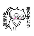 みか専用ミカ限定MIKAが使う用名前スタンプ(個別スタンプ:01)